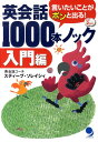 英会話1000本ノック(入門編) [ スティーブ・ソレイシィ ]