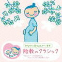 赤ちゃんクラシック「胎教のクラシック」(2CD) [ (クラシック) ]