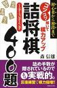 詰将棋1手・3手・5手400題 [ 森信雄(将棋棋士) ]