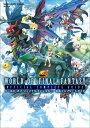ワールドオブファイナルファンタジー公式コンプリートガイド PS4 PSVita (SE-mook)