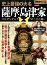 歴史REAL史上最強の大名薩摩島津家 日本史を変えた700年の闘い (洋泉社MOOK)