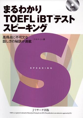 まるわかりTOEFL iBTテストスピーキング 高得点に不可欠な話し方の秘訣が満載 [ ケネス・シン ]
