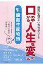 口の中から人生を変える乳酸菌生産物質 病気に負けな