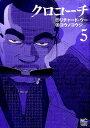 クロコーチ(5) (ニチブンコミックス)