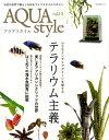 楽天楽天ブックスAqua Style VOL.10