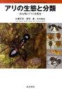 アリの生態と分類 南九州のアリの自然史 [ 山根正気 ]