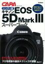 キヤノンEOS 5D Mark 3スーパーブックハンディ版
