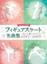 ピアノソロ フィギュアスケート名曲集〜氷上に響くメロディ〜 2017-2018