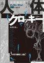 人体クロッキー 美術解剖学をデッサン・アニメ・漫画に活かす [ 高桑真恵 ]