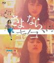 さよなら、キノコ【Blu-ray】 [ 早見あかり ]...