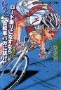 【送料無料】ロード乗りこなすならもっと業界一の自転車バカに訊け!