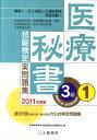医療秘書技能検定実問題集2級(2015年度版