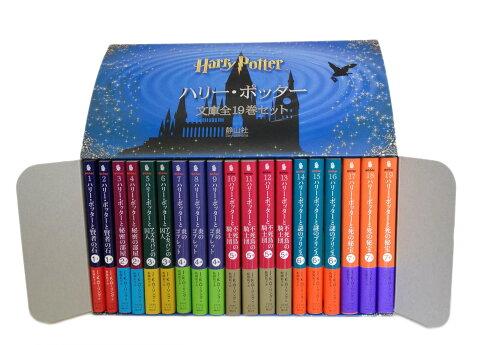 ハリー・ポッター文庫全19巻セット