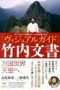 「ヴィジュアルガイド」竹内文書 オリンピック五輪のマークは五色人から 高坂和導