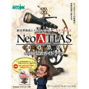 Neo ATLAS 1469 with 公式ガイドブック