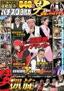 パチスロ必勝本 男 DVD 最後のラストダンス
