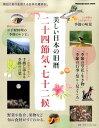 美しい日本の旧暦 二十四節気・七十二候 [ マガジンハウス ]
