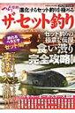 ザ・セット釣り 釣れるヘラエサセット編 (メディアボーイムック)