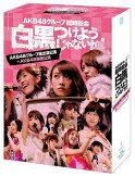 AKB48���롼������� ������Ĥ��褦����ʤ�������(AKB48���롼����б����AKB48ñ�ȸ��)��Blu-ray��