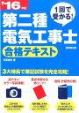 第二種電気工事士合格テキスト('16年版) [ 河原康志 ]