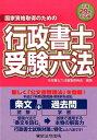 行政書士受験六法(平成29年対応版) [ 行政書士六法編集委員会 ]
