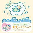 赤ちゃんクラシック「育児のクラシック」(2CD) [ (クラシック) ]