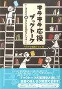 キラキラ応援ブックトーク 子どもに本をすすめる33のシナリオ [ キラキラ読書クラブ ]