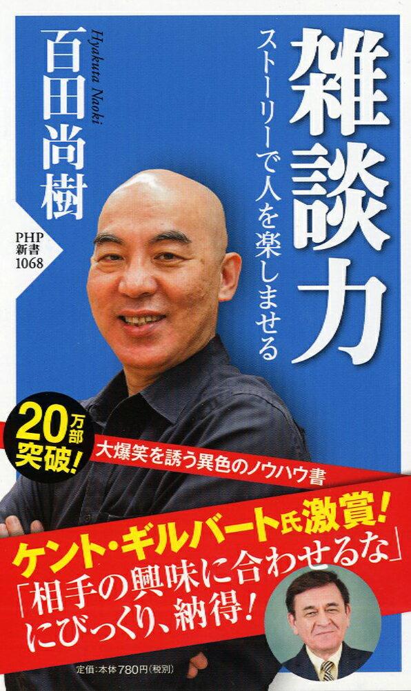 雑談力 [ 百田尚樹 ]...:book:18225540