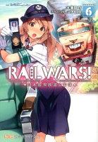 RAIL WARS!(6)