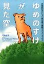 ゆめのすけが見た空 災害救助犬になった夢之丞の感動コミックエッセイ (サンエイムック) [ 七色虹子