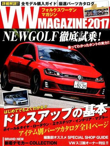 VW MAGAZINE(2017) フォルクスワーゲン専門誌 ドレスアップ基本の「き」/アイテム別パーツ型録 (メディアパルムック)