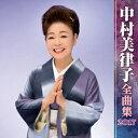 中村美律子 全曲集 2017 [ 中村美律子 ]