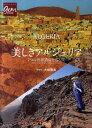 美しきアルジェリア 7つの世界遺産を巡る旅 (地球の歩き方g...