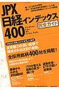 JPX日経インデックス400完全ガイド (日経MOOK) [ 日経会社情報編集部 ]