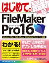 はじめてのFileMaker Pro16 最新版 (はじめてのシリーズ 492) [ 吉岡豊 ]