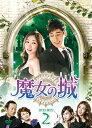 魔女の城 DVD-BOX2 [ チェ・ジョンウォン ]