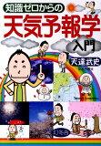 知識ゼロからの天気予報学入門 [ 天達武史 ]