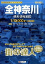 全神奈川便利情報地図2版