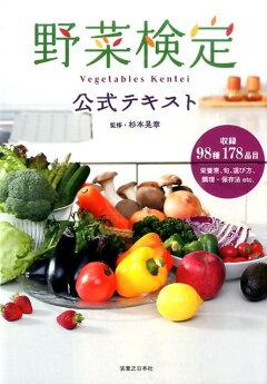 野菜検定公式テキスト