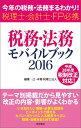 税務・法務モバイルブック2016 [ 辻・本郷税理士法人 ]