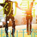 初雪 C/W 原風景 [ 松山千春 ]