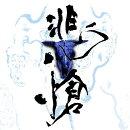 THE BOOTLEG ������ -hisou-��(�������� CD+DVD)