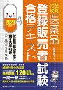 【完全攻略】医薬品登録販売者試験合格テキスト2020年版 試験問題の作成に関する手引き(平成30年3月)準拠 藤澤 節子