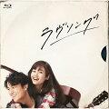 ラヴソング Blu-ray BOX【Blu-ray】