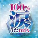 100%涙うたmix -BEST OF JPOP COVERS- [ (オムニバス) ]