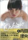 Oshirio 内田理央1st写真集 (Tokyo news...