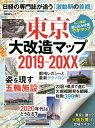 東京大改造マップ2019-20XX 日経の専門誌が追う「激動期の首都」
