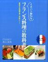 イチバン親切なフランス料理の教科書 [ 川上文代 ]