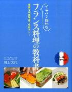 イチバン親切なフランス料理の教科書