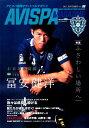 AVISPA MAGAZINE(Vol.08) アビスパ福岡オフィシャルマガジン ふさわしい場所へ (メディアパルムック)